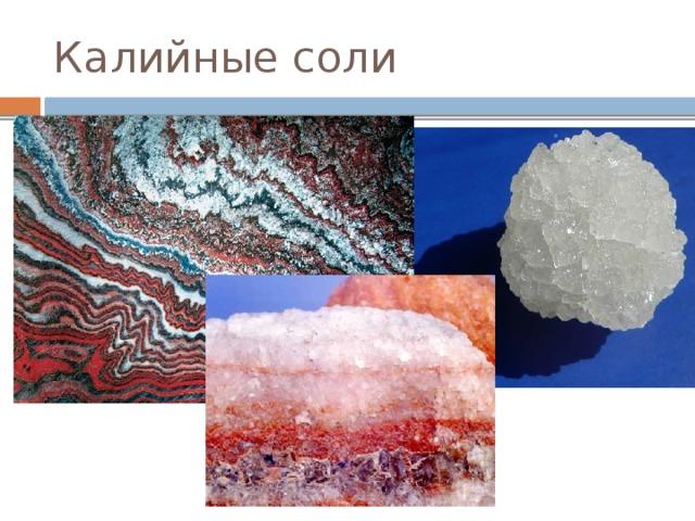 калийная соль формула